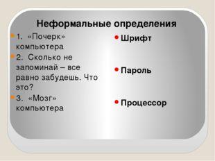Конкурс: «Третий лишний» Для каждого термина приведены три определения. Искл