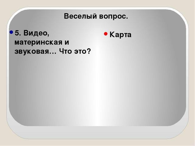 6. В Интернете это не дом, и не улица, и даже не Советский Союз. Обычно соде...