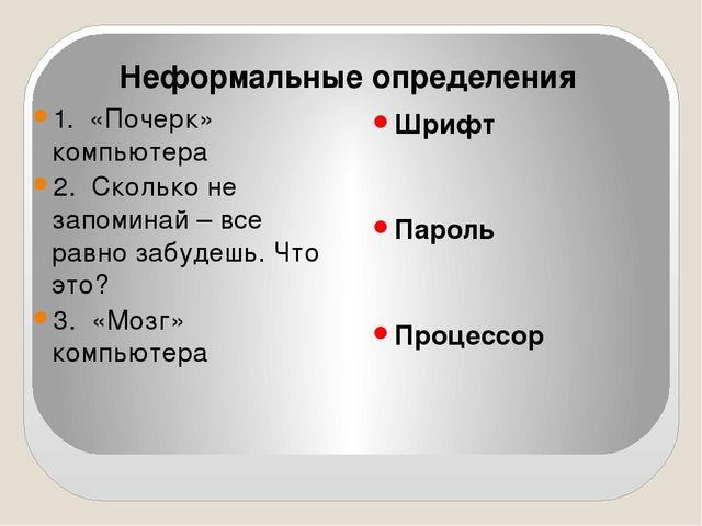 Конкурс: «Третий лишний» Для каждого термина приведены три определения. Искл...