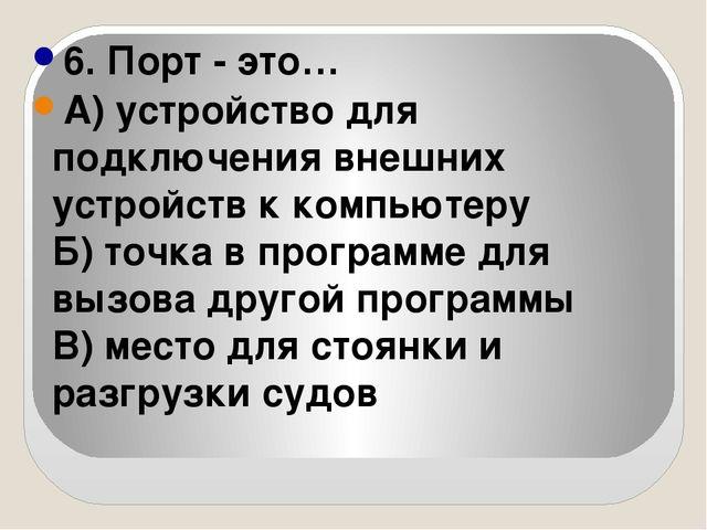 7. Линейка – это… А) часть окна текстового редактора, используемая для устан...