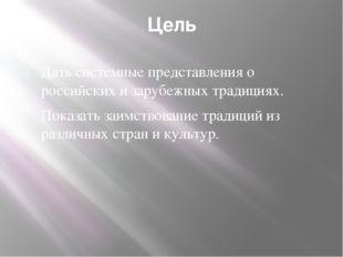Цель Дать системные представления о российских и зарубежных традициях. Показа