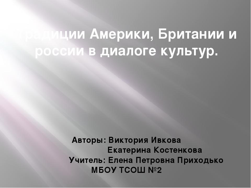 Традиции Америки, Британии и россии в диалоге культур. Авторы: Виктория Ивков...