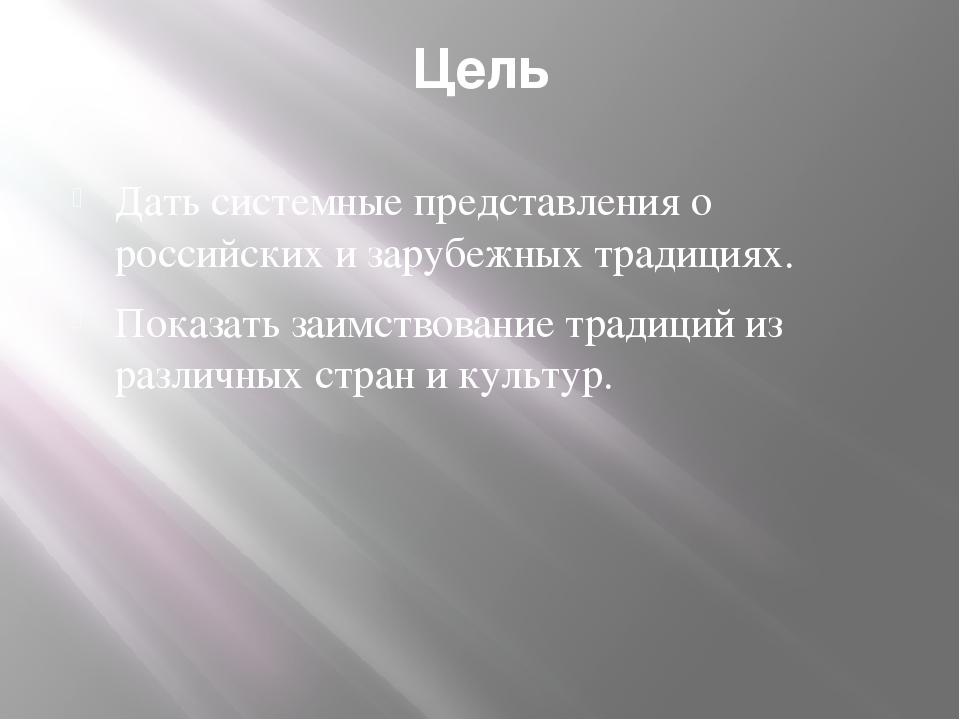 Цель Дать системные представления о российских и зарубежных традициях. Показа...