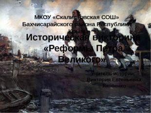 МКОУ «Скалистовская СОШ» Бахчисарайского района Республики Крым Историческая