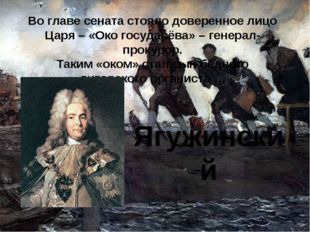 Во главе сената стояло доверенное лицо Царя – «Око государёва» – генерал-прок