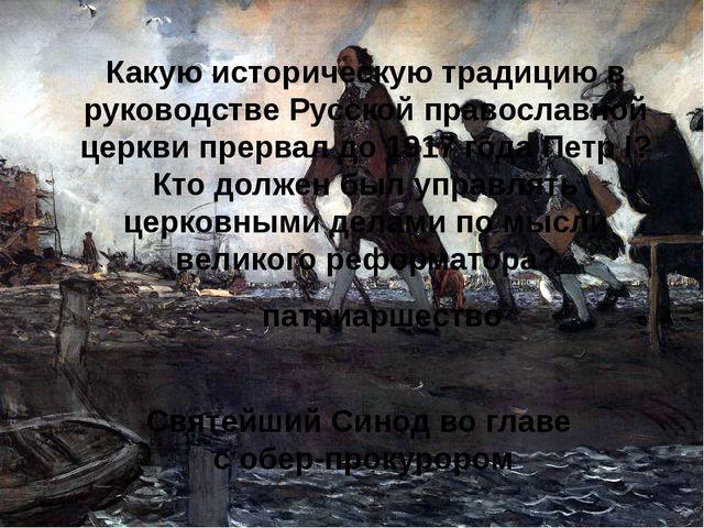 Какую историческую традицию в руководстве Русской православной церкви прервал...