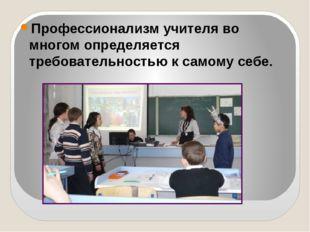 Профессионализм учителя во многом определяется требовательностью к самому се