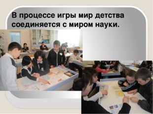 В процессе игры мир детства соединяется с миром науки.