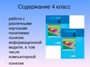 Содержание 4 класс работа с различными научными понятиями: понятие информацио