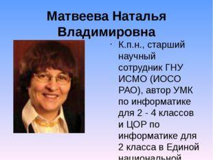 Матвеева Наталья Владимировна К.п.н., старший научный сотрудник ГНУ ИСМО (ИОС