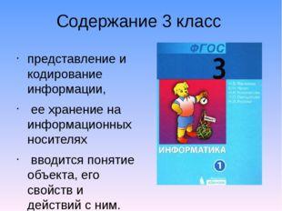 Содержание 3 класс представление и кодирование информации, ее хранение на инф
