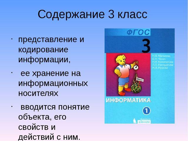 Содержание 3 класс представление и кодирование информации, ее хранение на инф...