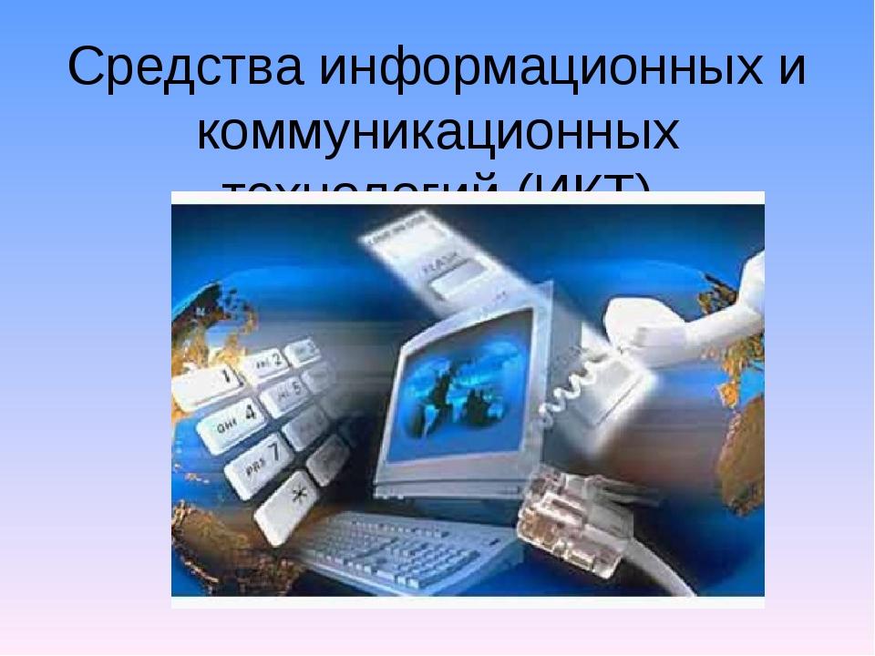 Средства информационных и коммуникационных технологий (ИКТ)