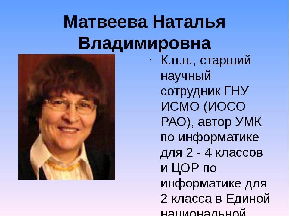 Матвеева Наталья Владимировна К.п.н., старший научный сотрудник ГНУ ИСМО (ИОС...