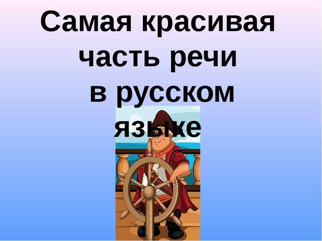 Самая красивая часть речи в русском языке