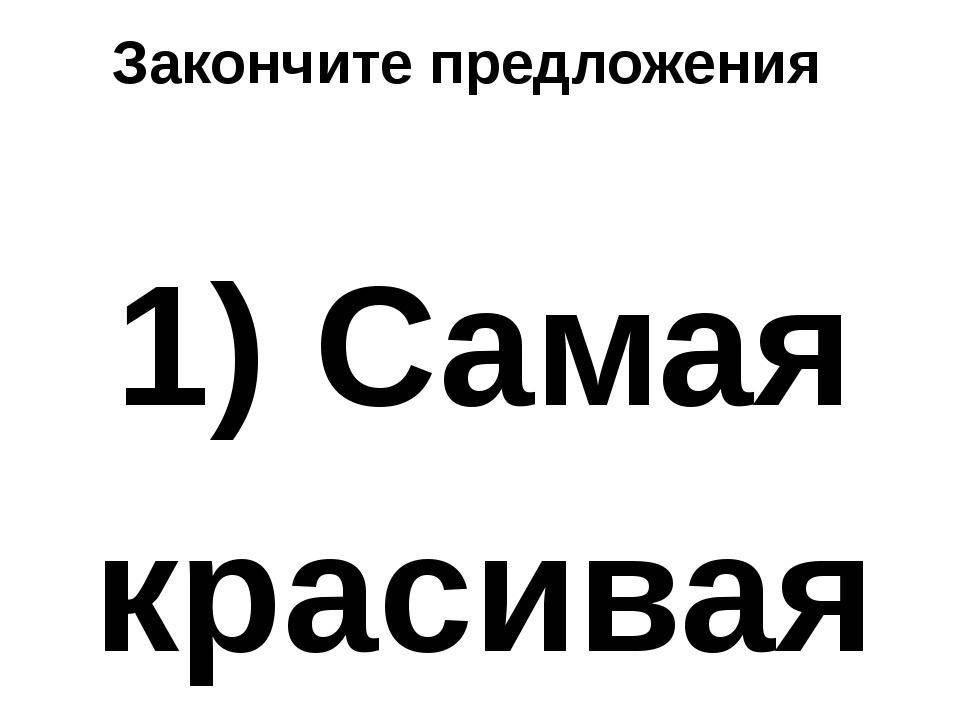 Закончите предложения 1) Самая красивая часть речи в русском языке - … 2) Имя...