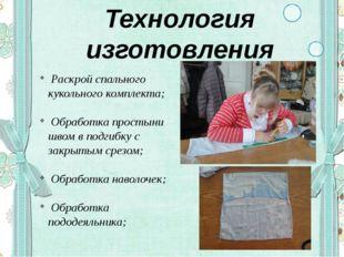 Технология изготовления Раскрой спального кукольного комплекта; Обработка про