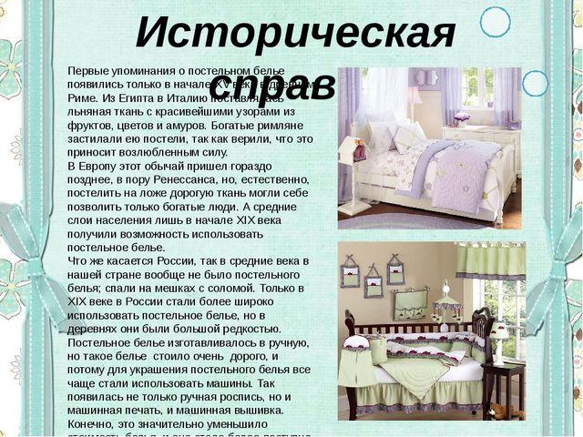 Историческая справка Первые упоминания о постельном белье появились только в...