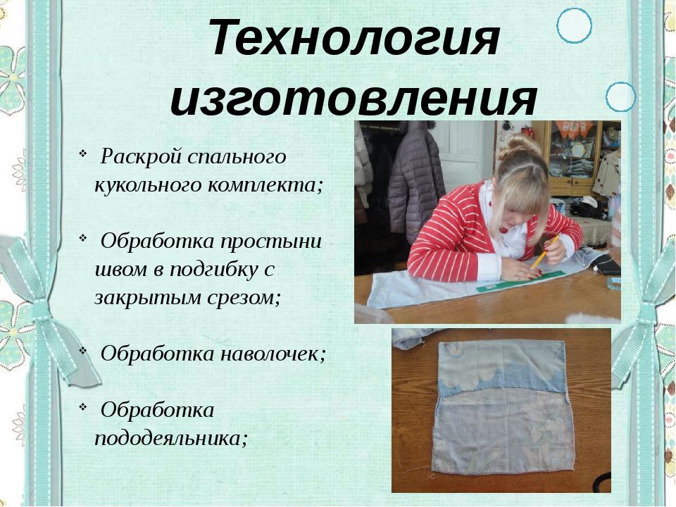 Технология изготовления Раскрой спального кукольного комплекта; Обработка про...