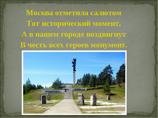 Москва отметила салютом Тот исторический момент, А в нашем городе воздвигнут...
