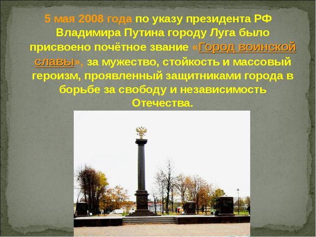 5 мая 2008 года по указу президента РФ Владимира Путина городу Луга было прис...