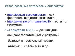 Использованные материалы и литература: http://festival.1september.ru – сайт ф