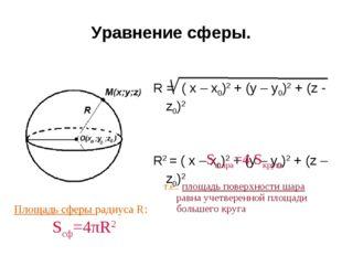 Уравнение сферы. R = ( х – х0)2 + (у – у0)2 + (z - z0)2 R2 = ( х – х0)2 + (у