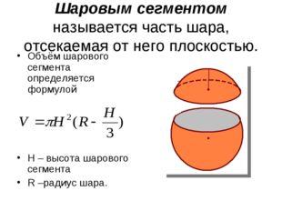 Шаровым сегментом называется часть шара, отсекаемая от него плоскостью. Объём