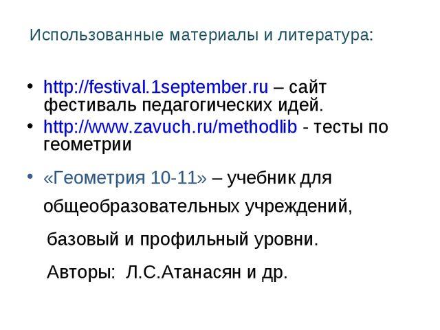 Использованные материалы и литература: http://festival.1september.ru – сайт ф...