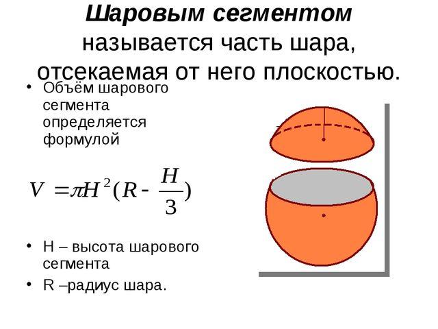 Шаровым сегментом называется часть шара, отсекаемая от него плоскостью. Объём...