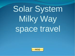 Solar System Milky Way space travel