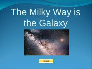 The Milky Way is the Galaxy