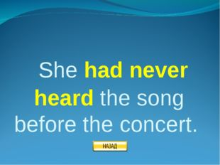 She had never heard the song before the concert.
