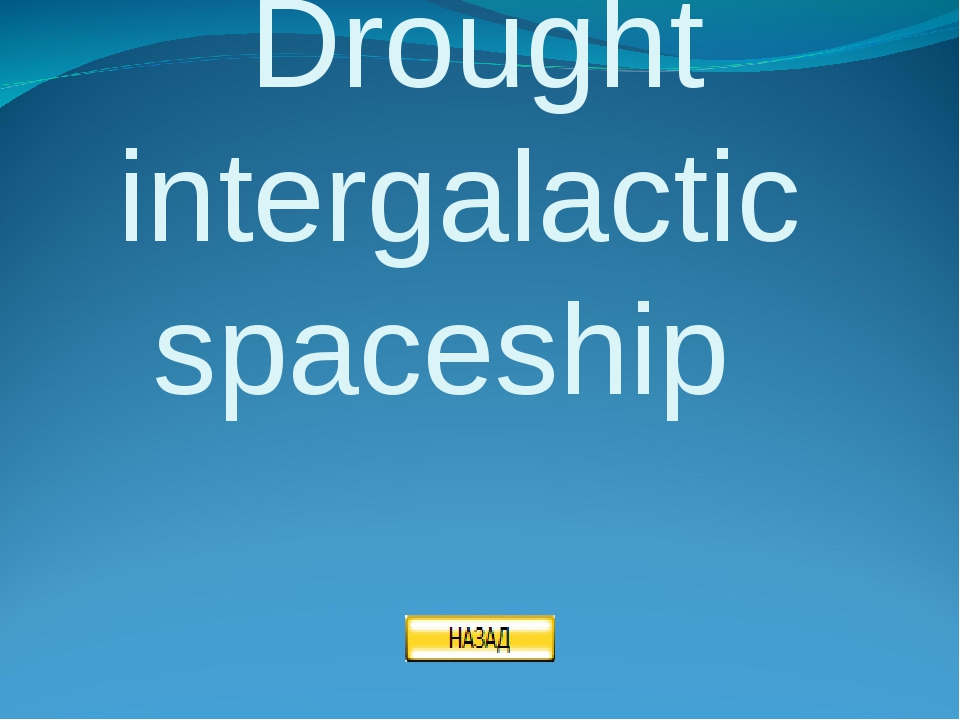 Drought intergalactic spaceship