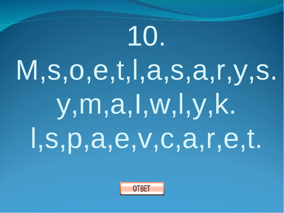 10. M,s,o,e,t,l,a,s,a,r,y,s. y,m,a,I,w,l,y,k. l,s,p,a,e,v,c,a,r,e,t.