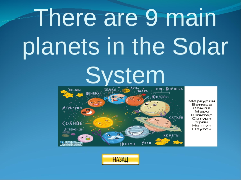 There are 9 main planets in the Solar System
