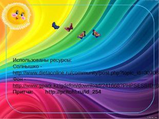 Использованы ресурсы: Солнышко - http://www.dietaonline.ru/community/post.php