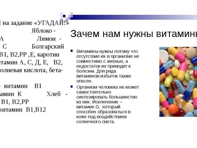ОТВЕТЫ на задание «УГАДАЙ!» Яблоко - витамин А Лимон - витамин С Болгарский...