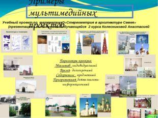 Примеры мультимедийных проектов Параметры проекта: Масштаб- индивидуальный Вр
