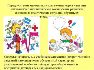 Перед учителем математики стоит важная задача – научить школьников с математи