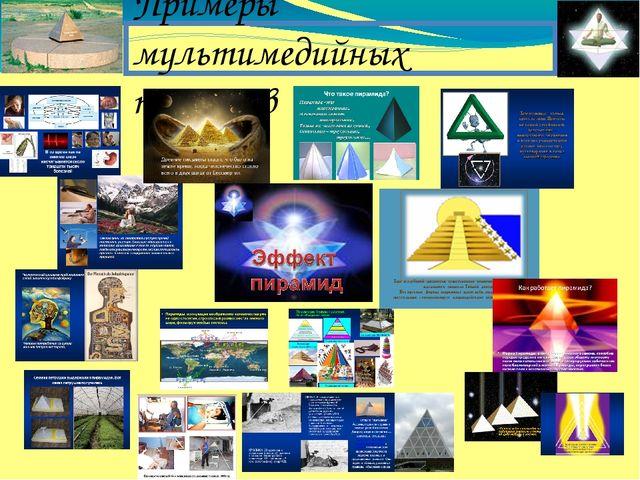 Примеры мультимедийных проектов