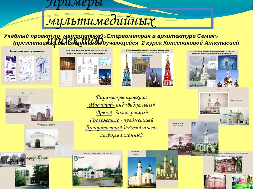 Примеры мультимедийных проектов Параметры проекта: Масштаб- индивидуальный Вр...