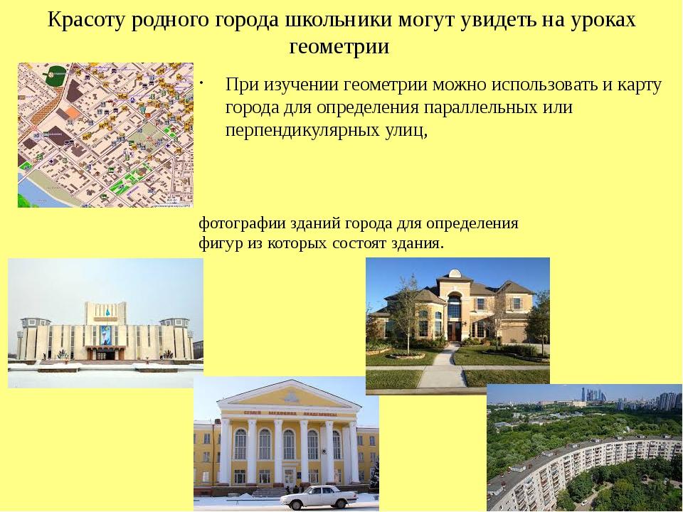 Красоту родного города школьники могут увидеть на уроках геометрии При изучен...