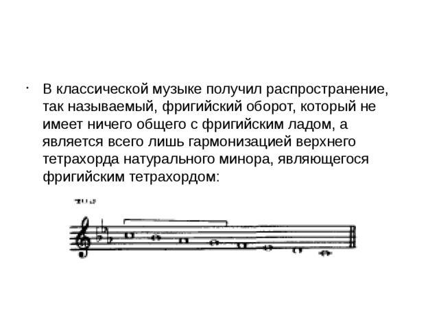 В классической музыке получил распространение, так называемый, фригийский об...