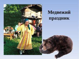 Медвежий праздник