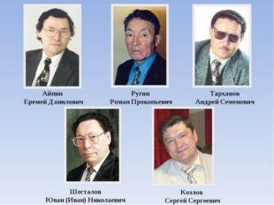 Айпин Еремей Данилович Ругин Роман Прокопьевич Тарханов Андрей Семенович Шест
