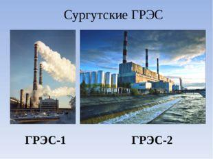 Сургутские ГРЭС ГРЭС-2 ГРЭС-1