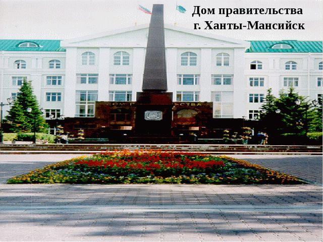 Дом правительства г. Ханты-Мансийск