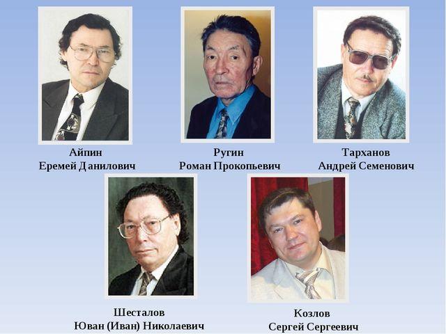 Айпин Еремей Данилович Ругин Роман Прокопьевич Тарханов Андрей Семенович Шест...
