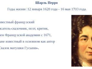 Шарль Перро Годы жизни :12 января 1628 года - 16 мая 1703 года. Известный фра